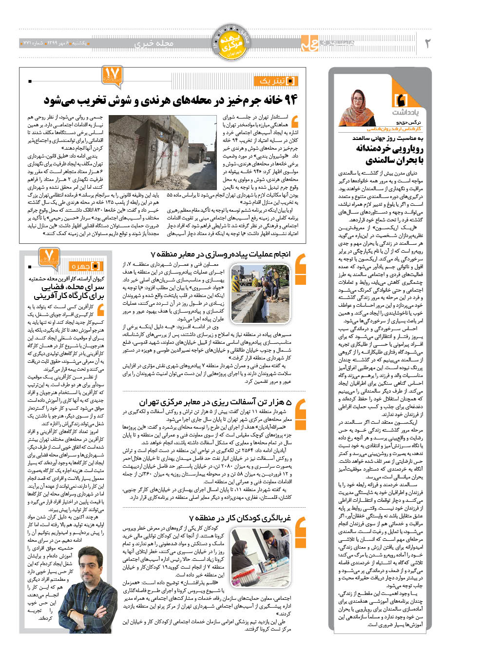 http://newspaper.hamshahrionline.ir//img/newspaper_pages/1399/07-%20mehr/06/mahalleh/cover/02.jpg