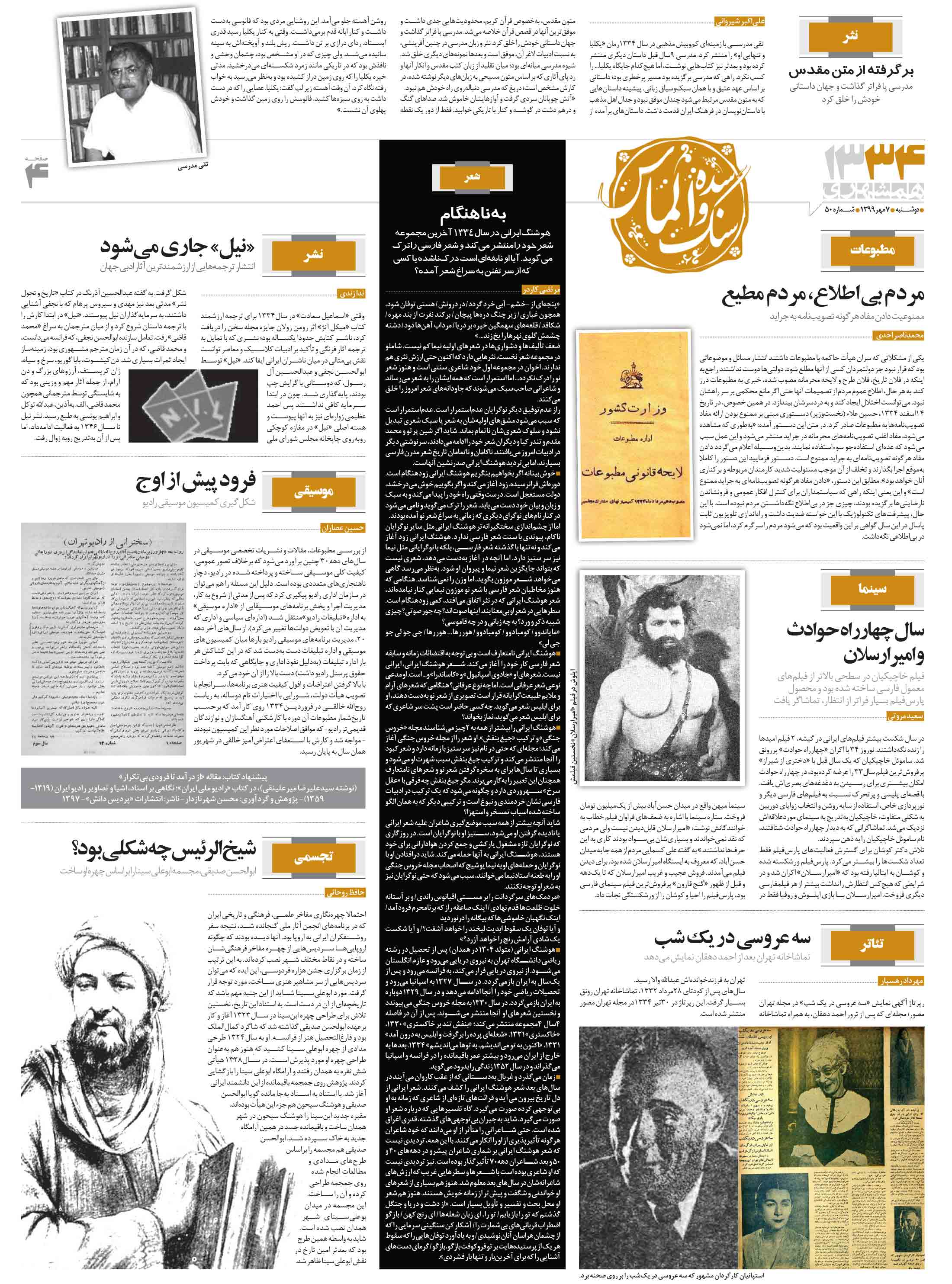 صفحه چهارم قرن