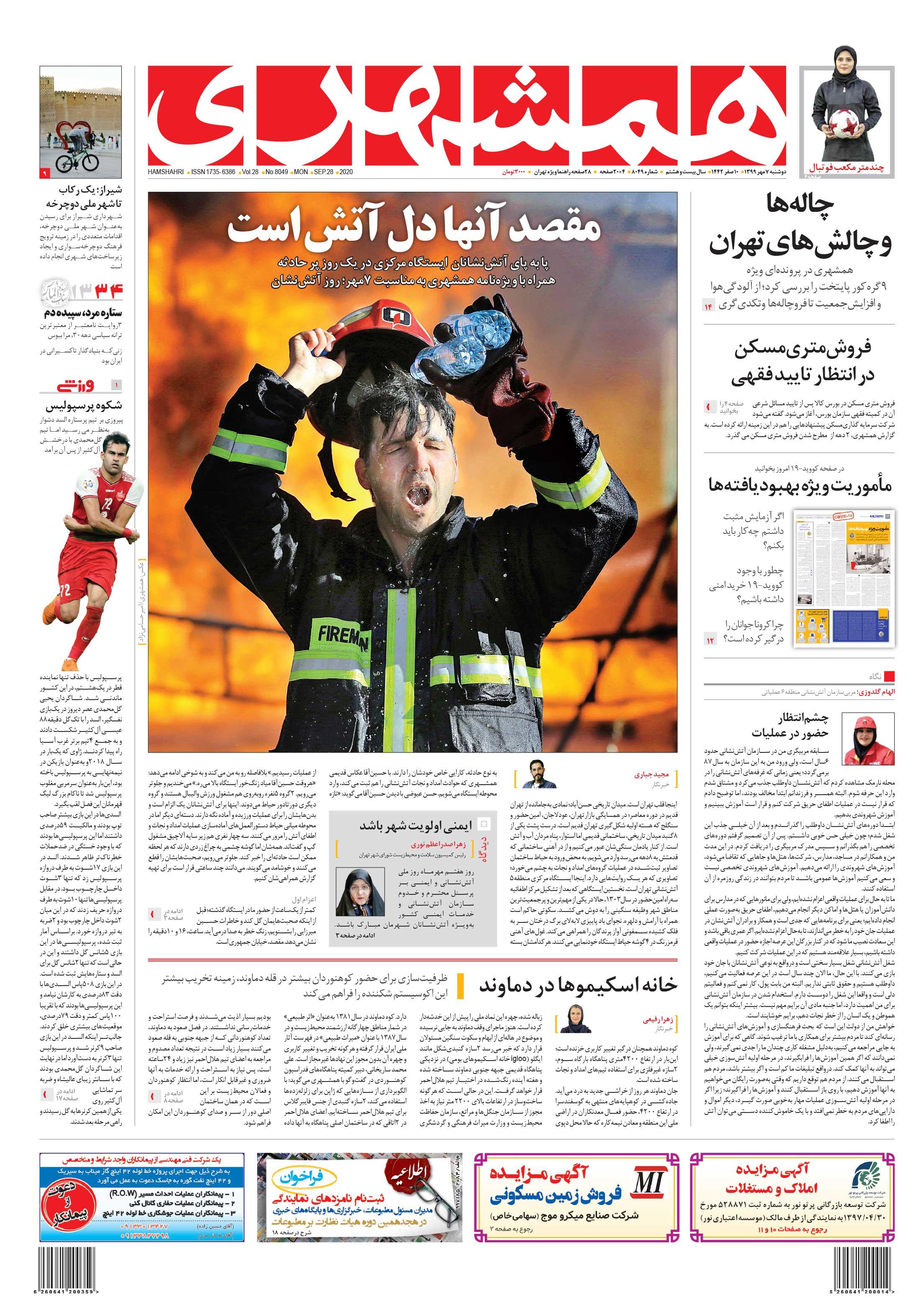 صفحه اول دوشنبه 7 مهر 1399