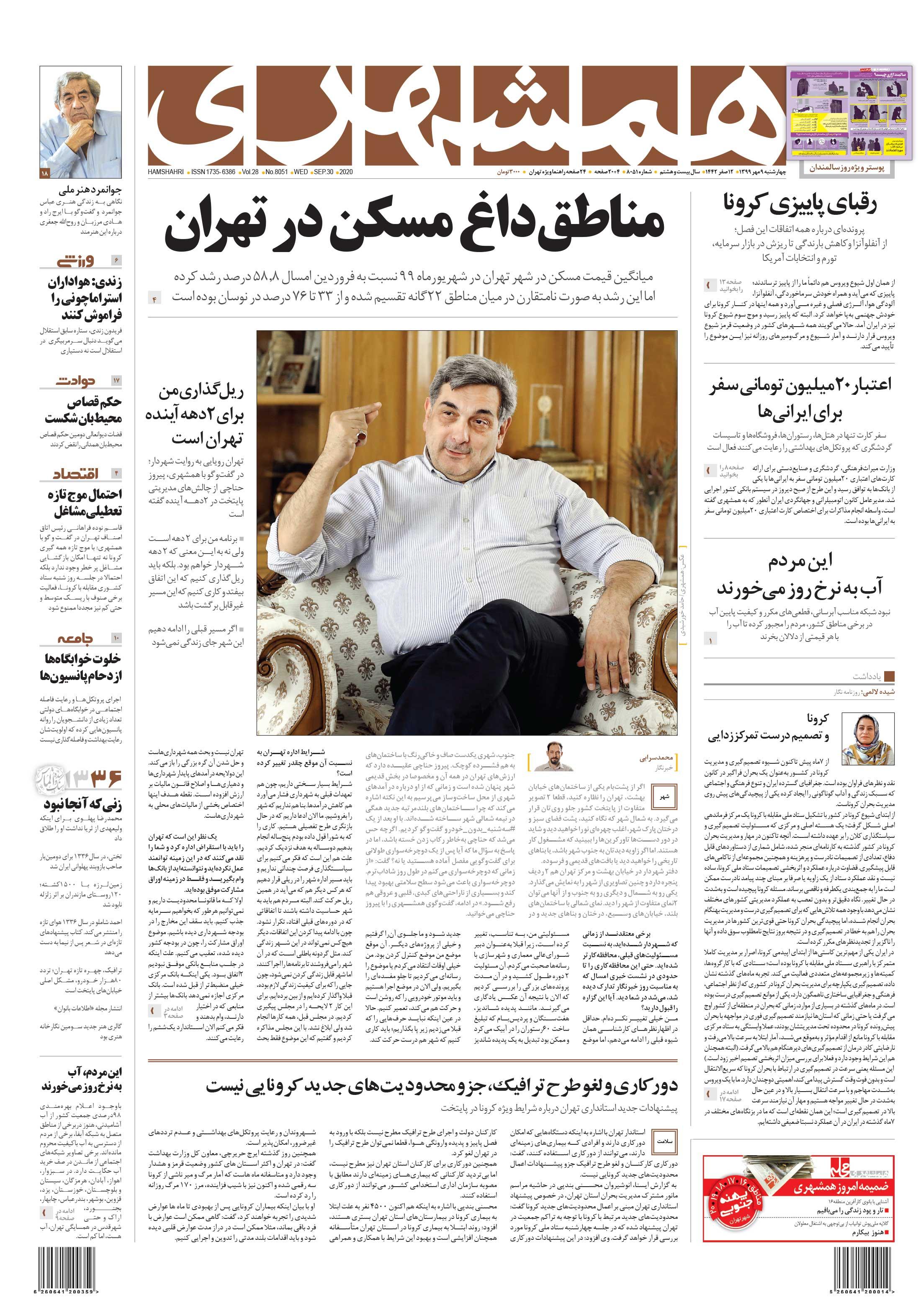 صفحه اول چهارشنبه 9 مهر 1399