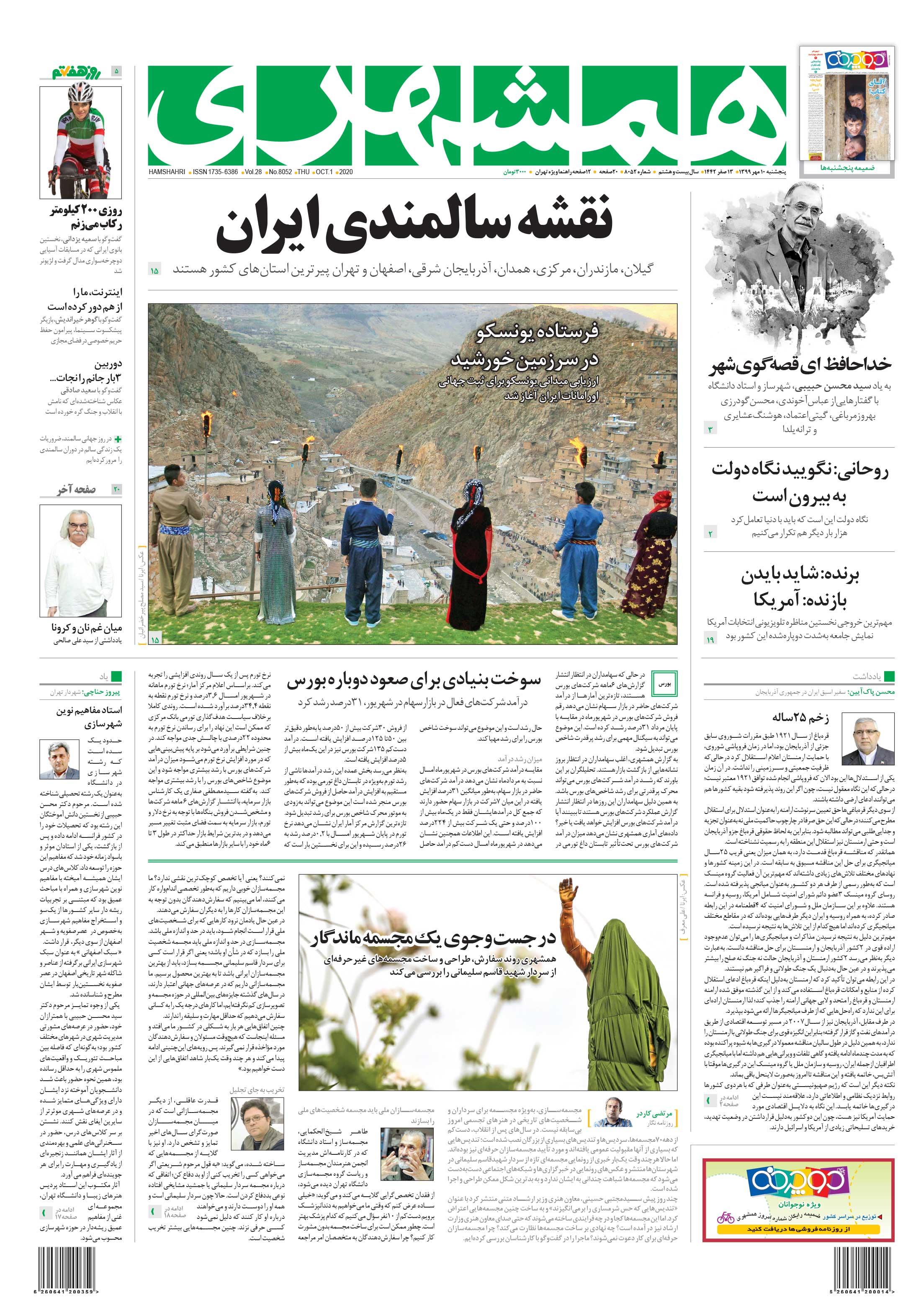 صفحه اول پنجشنبه 10 مهر 1399