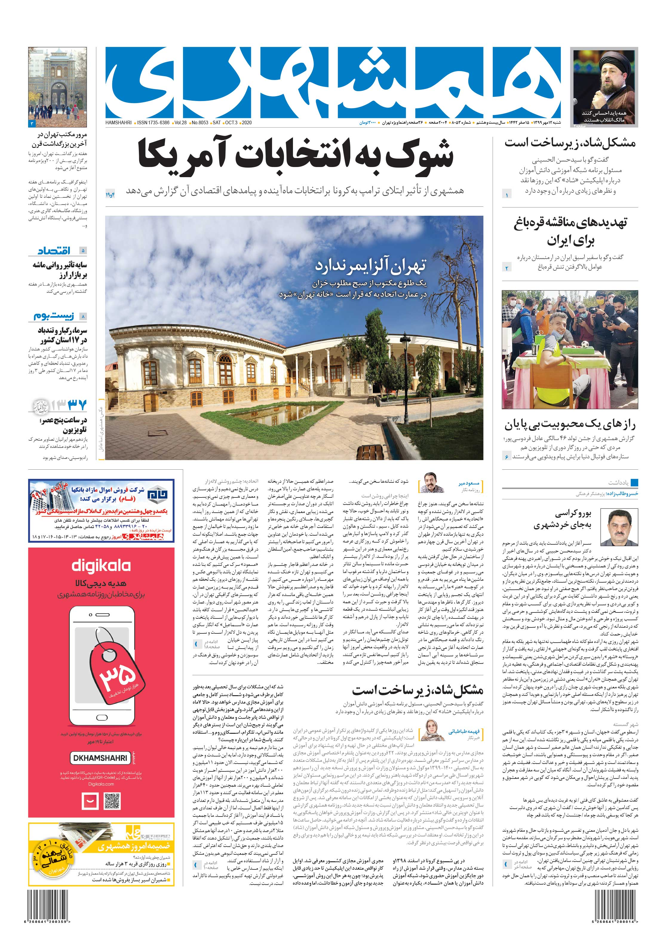 صفحه اول شنبه 12 مهر 1399