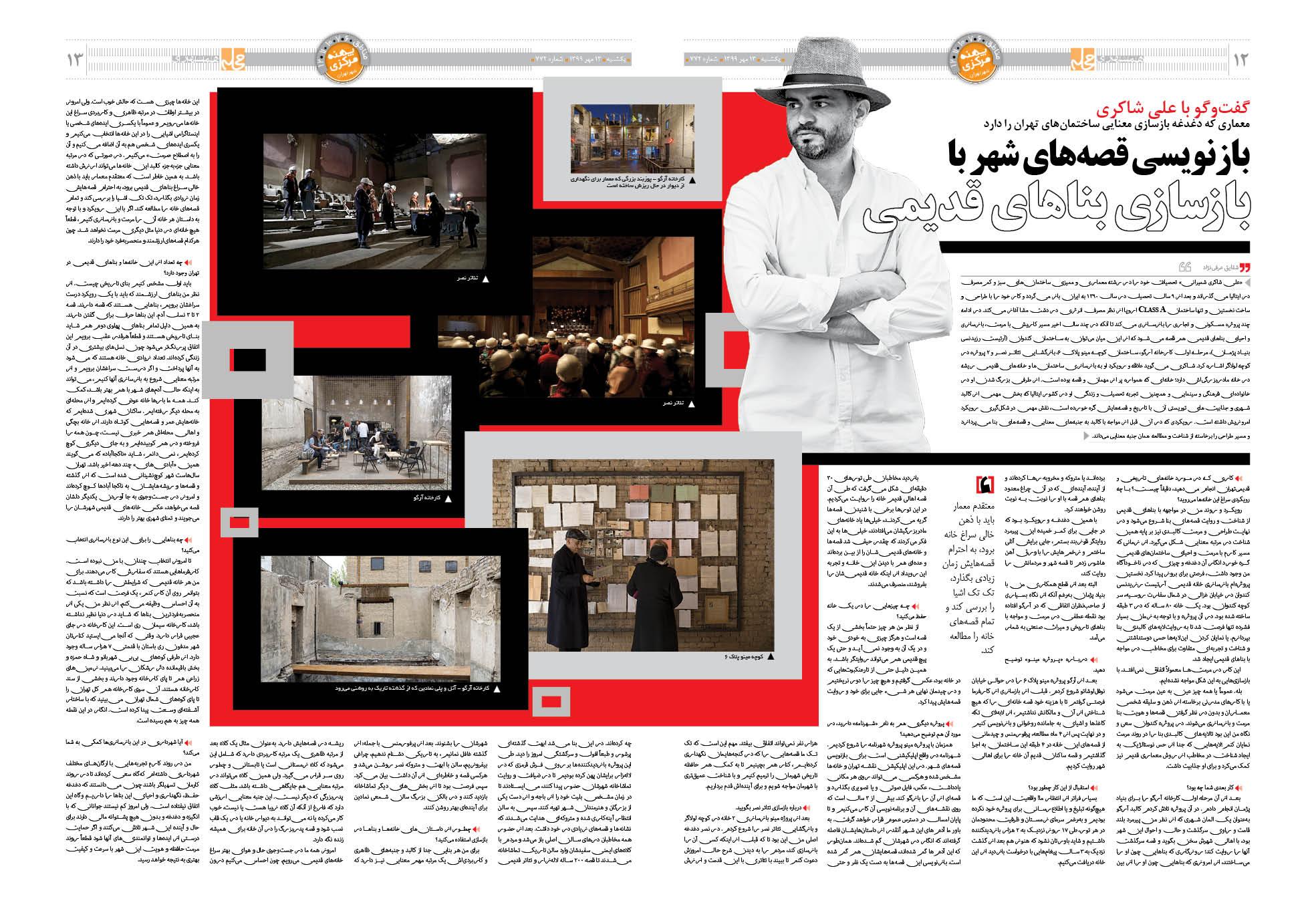 صفحه 13 -12محله