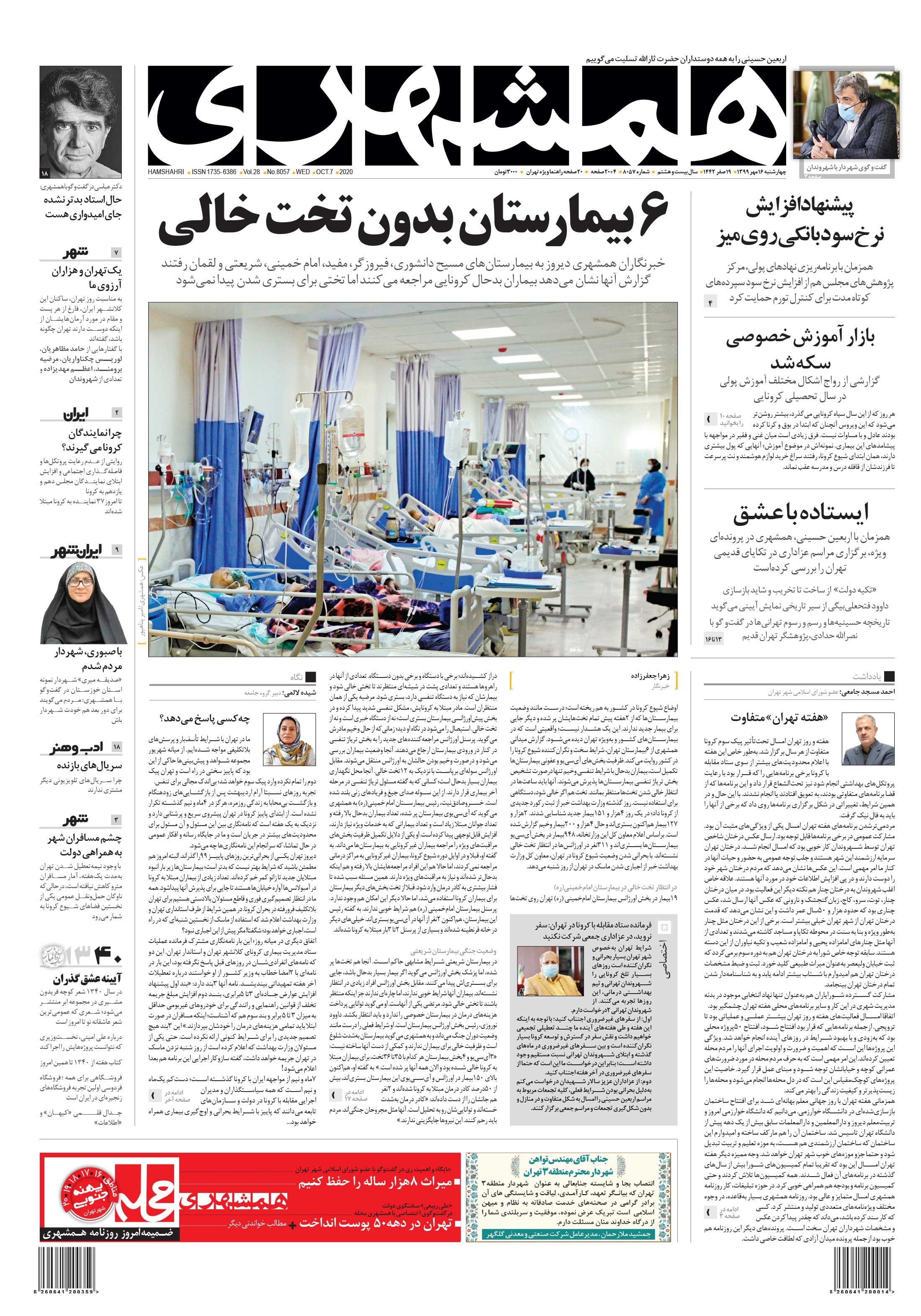 صفحه اول چهارشنبه 16 مهر 1399