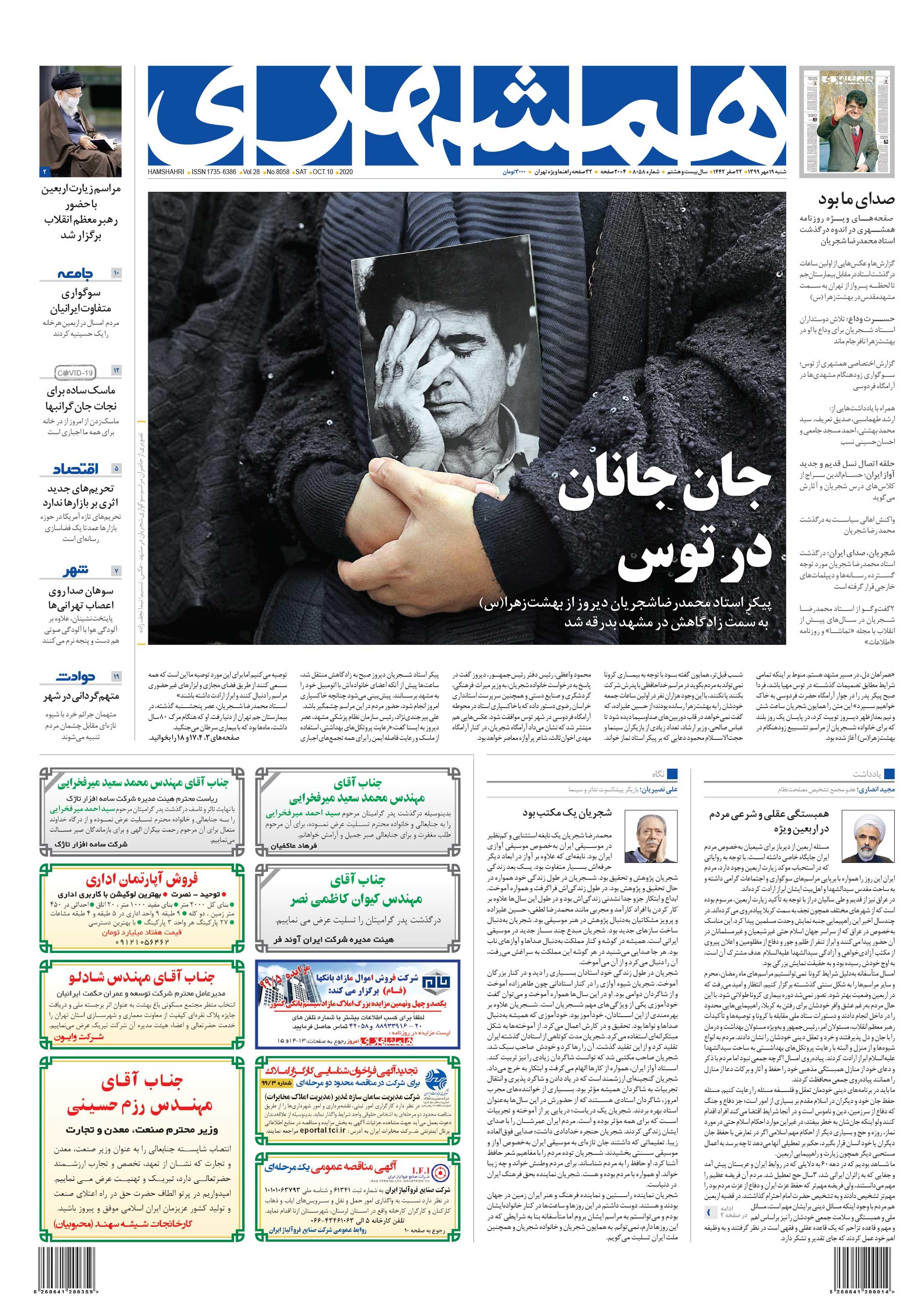 صفحه اول شنبه 19 مهر 1399