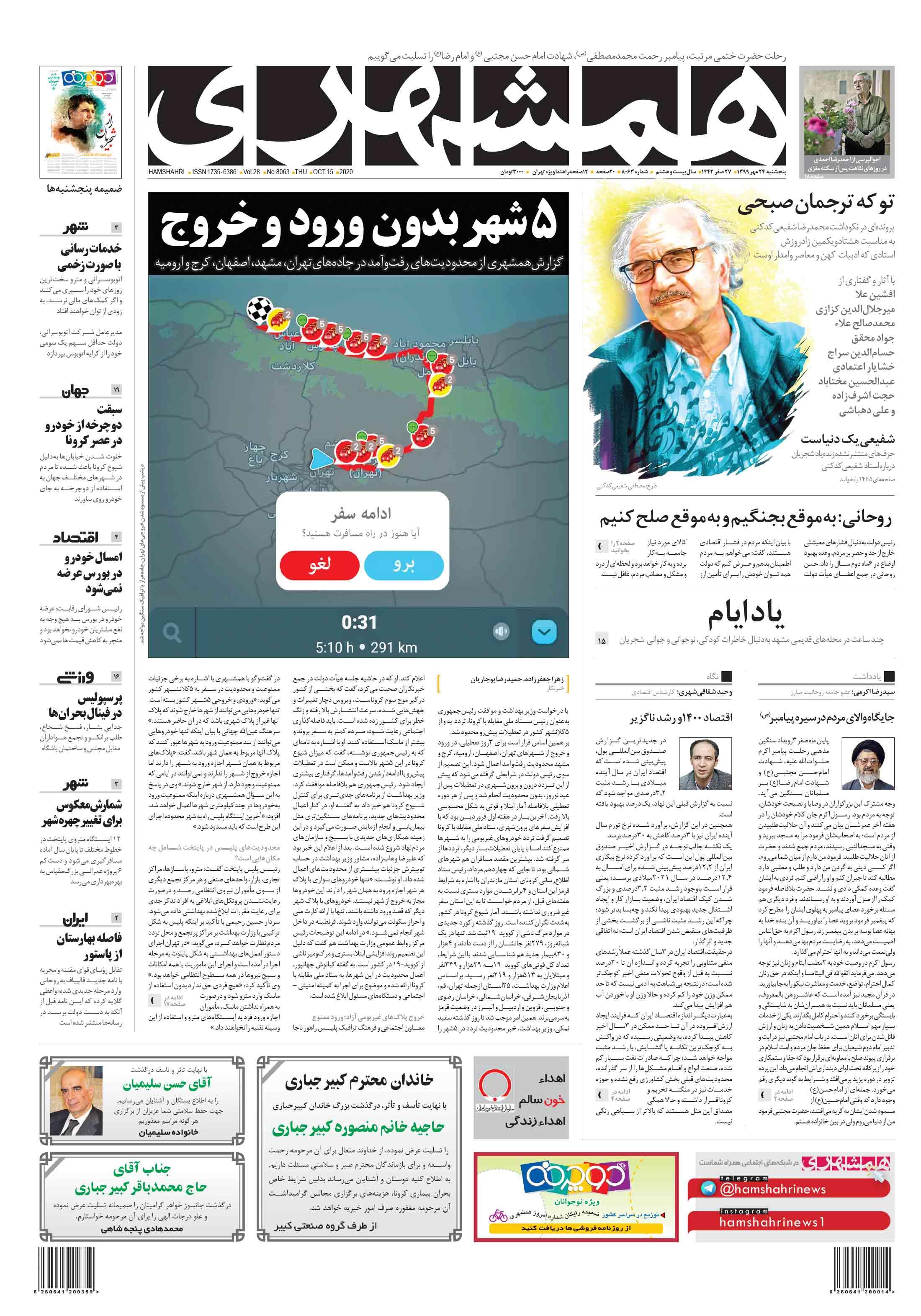 صفحه اول پنجشنبه 24 مهر 1399