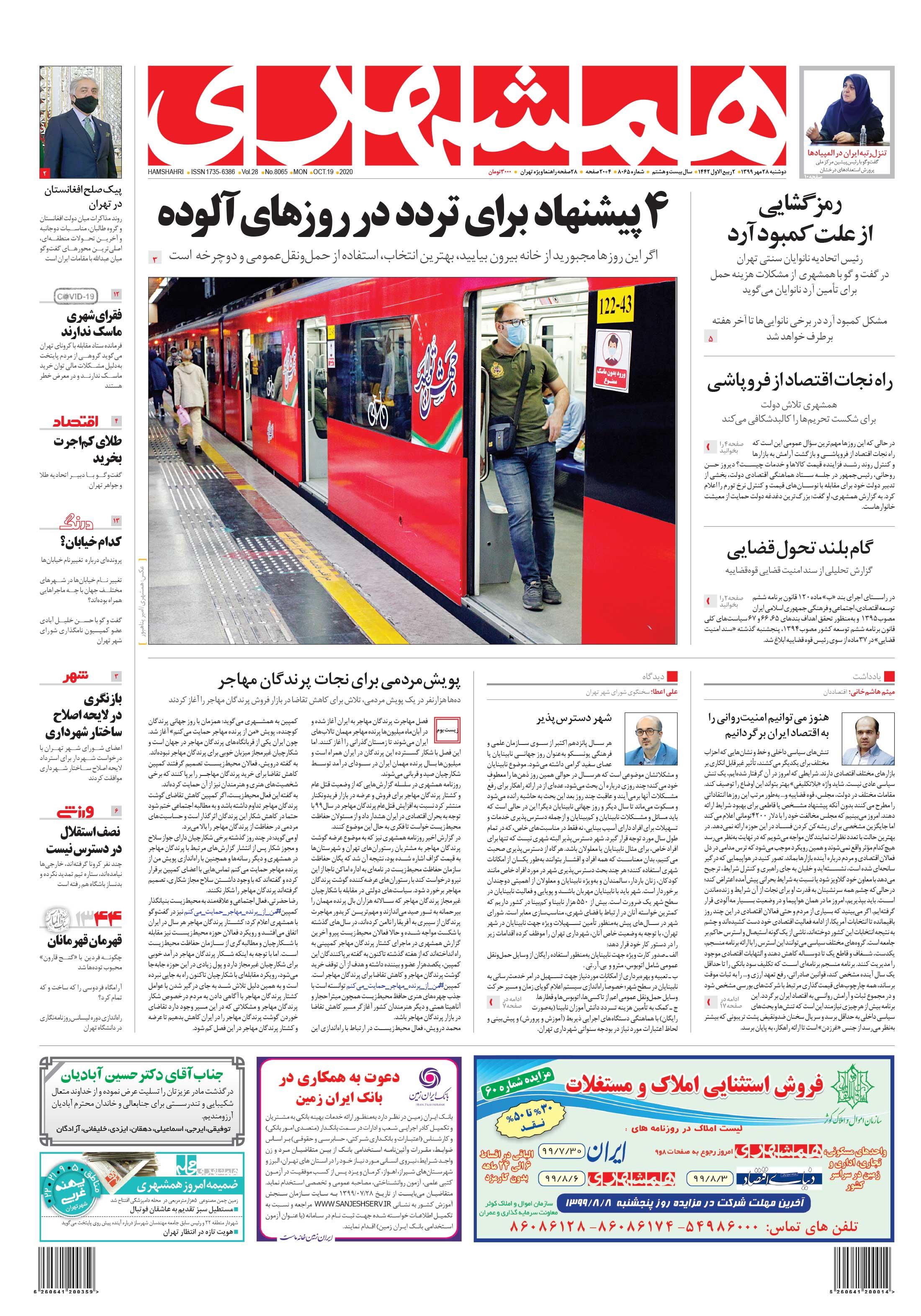 صفحه اول دوشنبه 28 مهر 1399