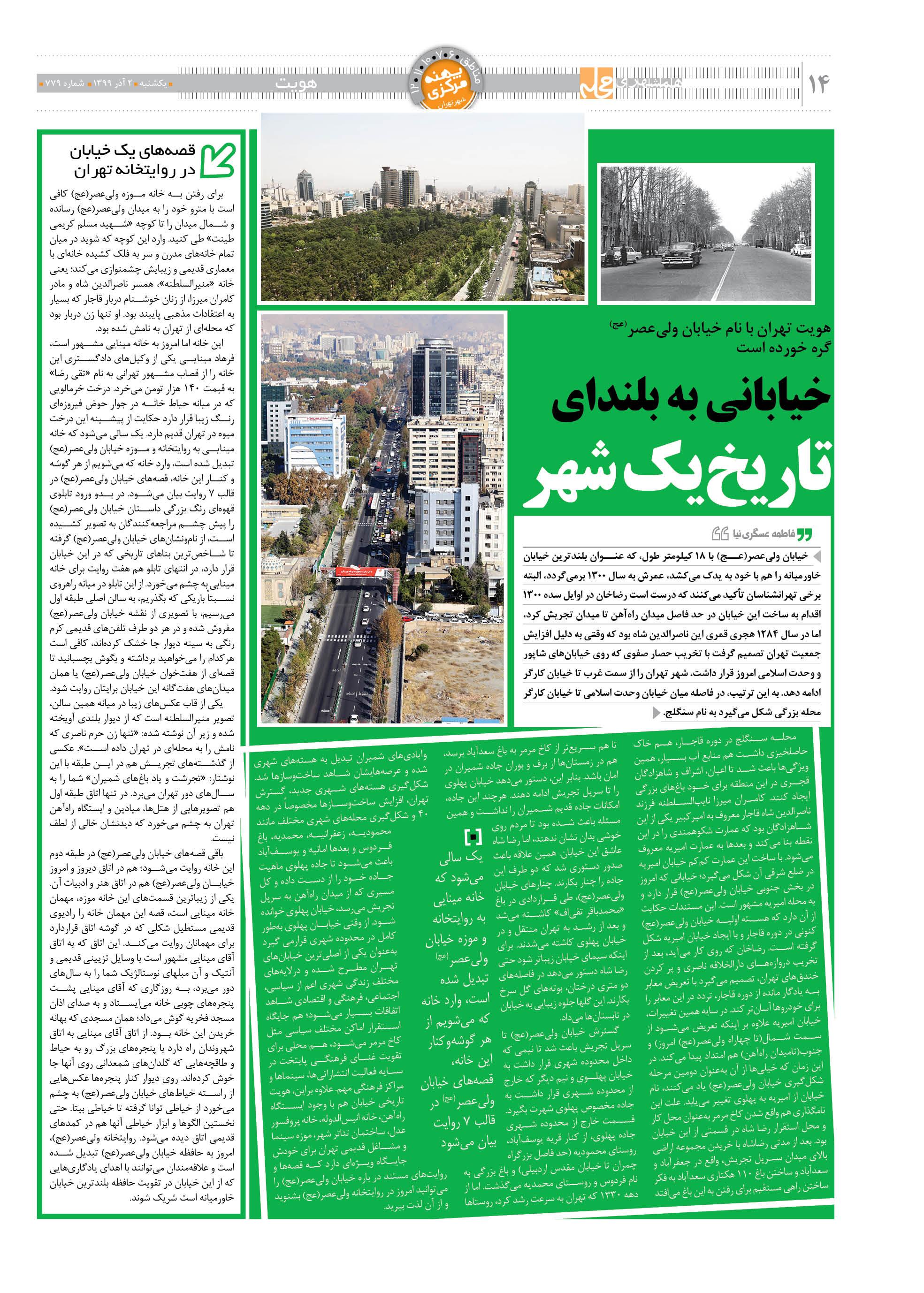 صفحه 14محله