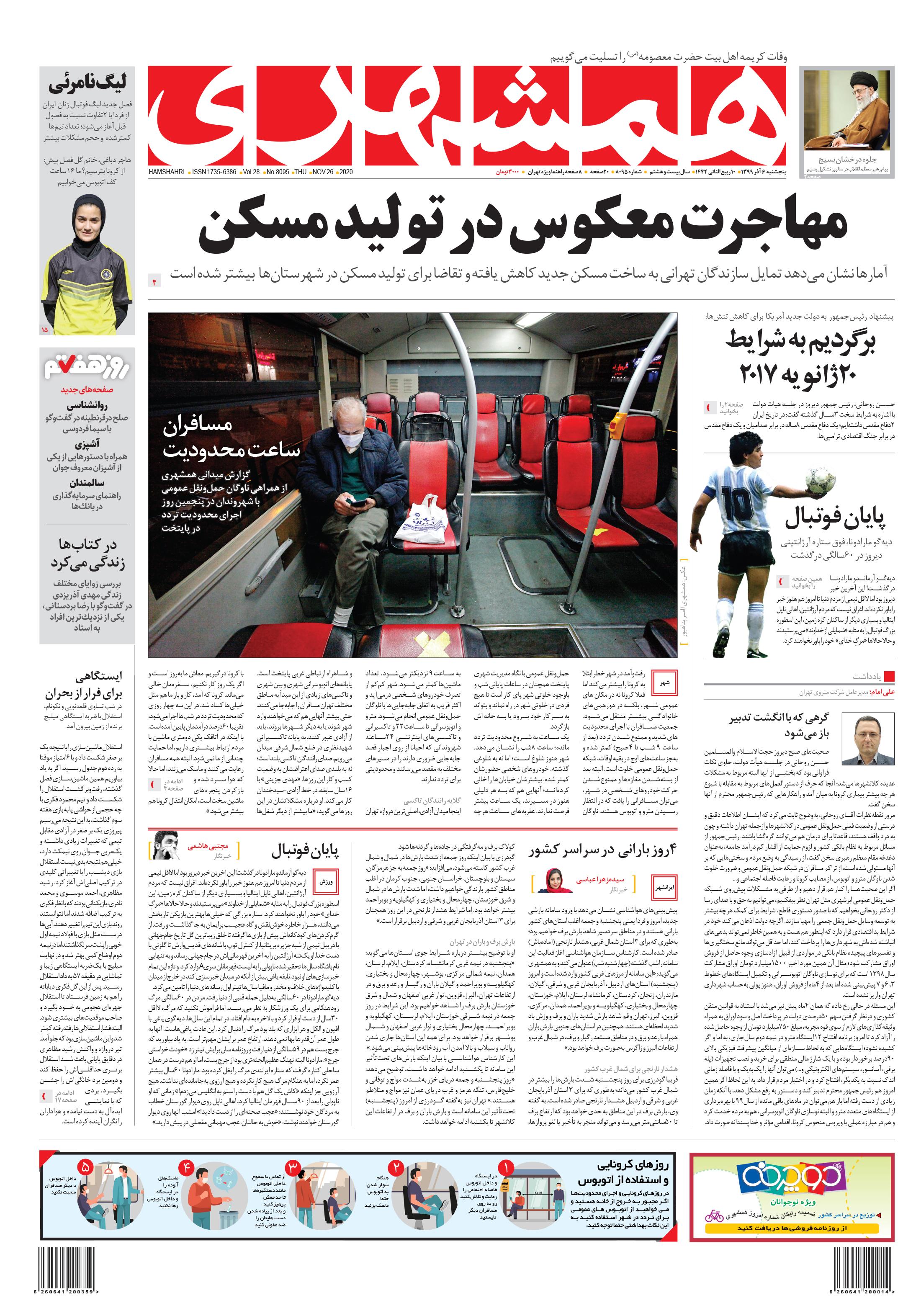 صفحه اول پنجشنبه 6 آذر 1399