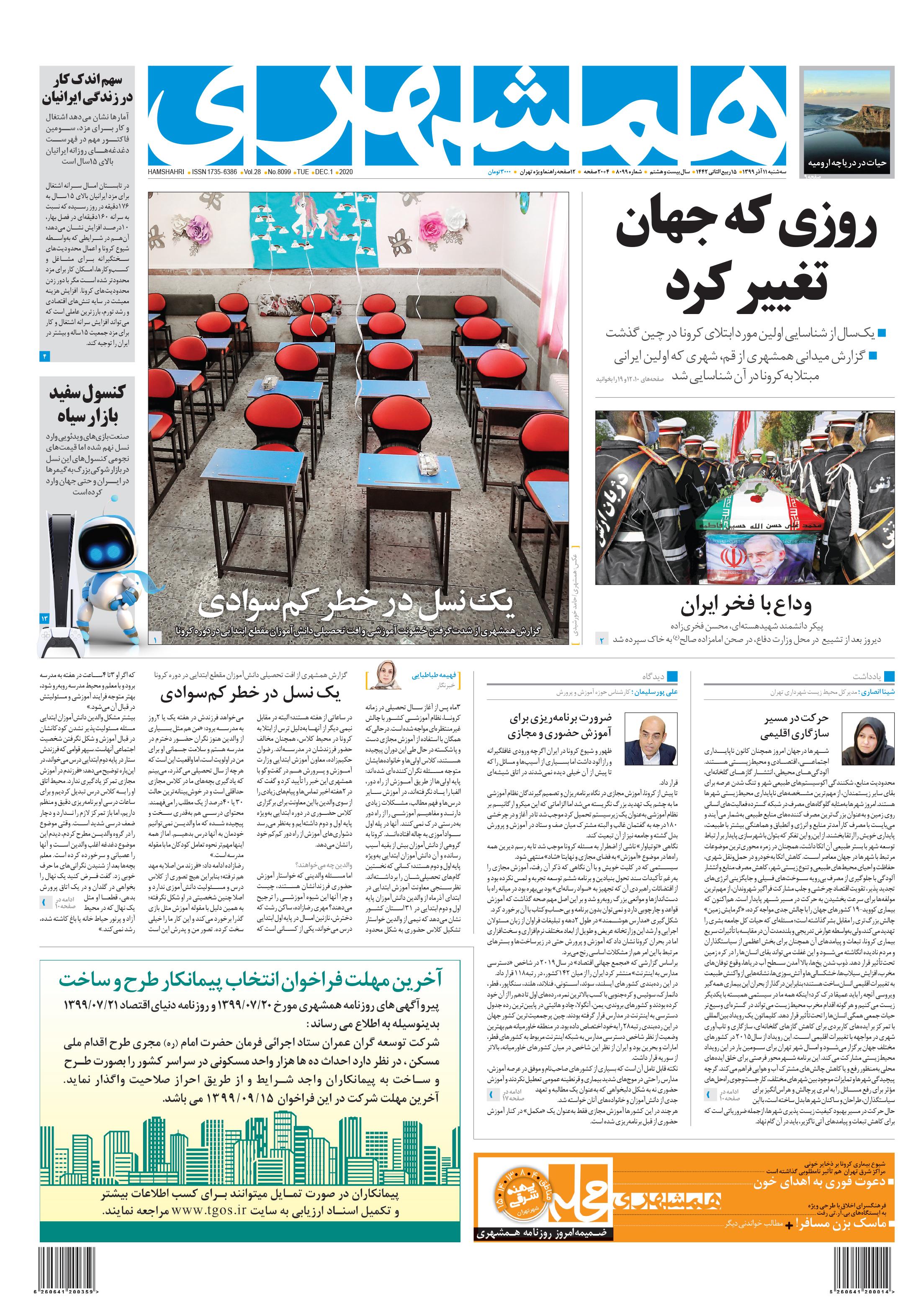 صفحه اول سهشنبه 11 آذر 1399