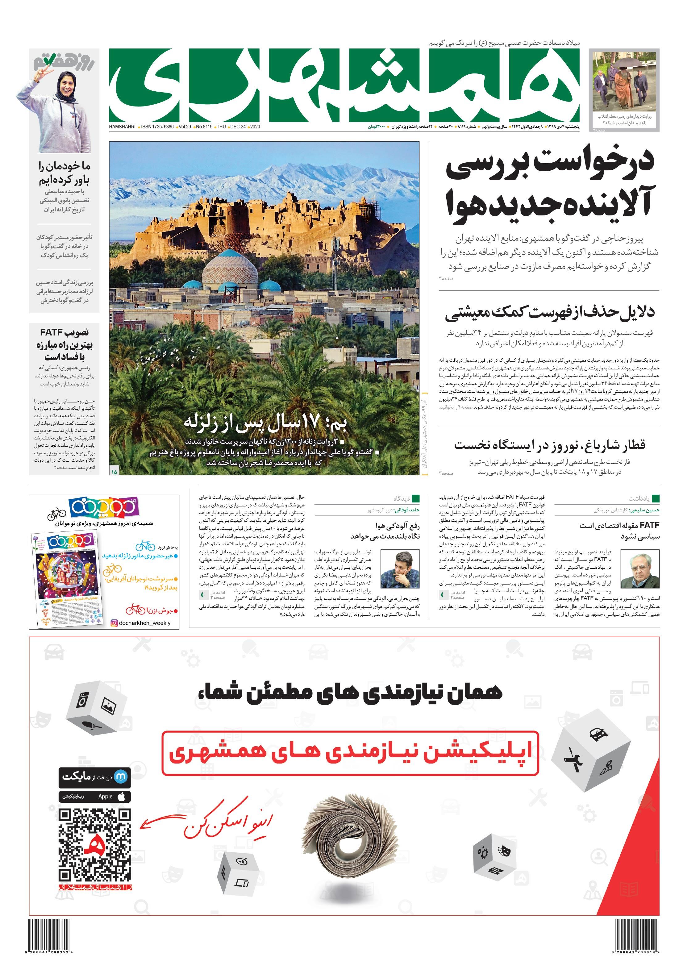 صفحه اول پنجشنبه 4 دی 1399