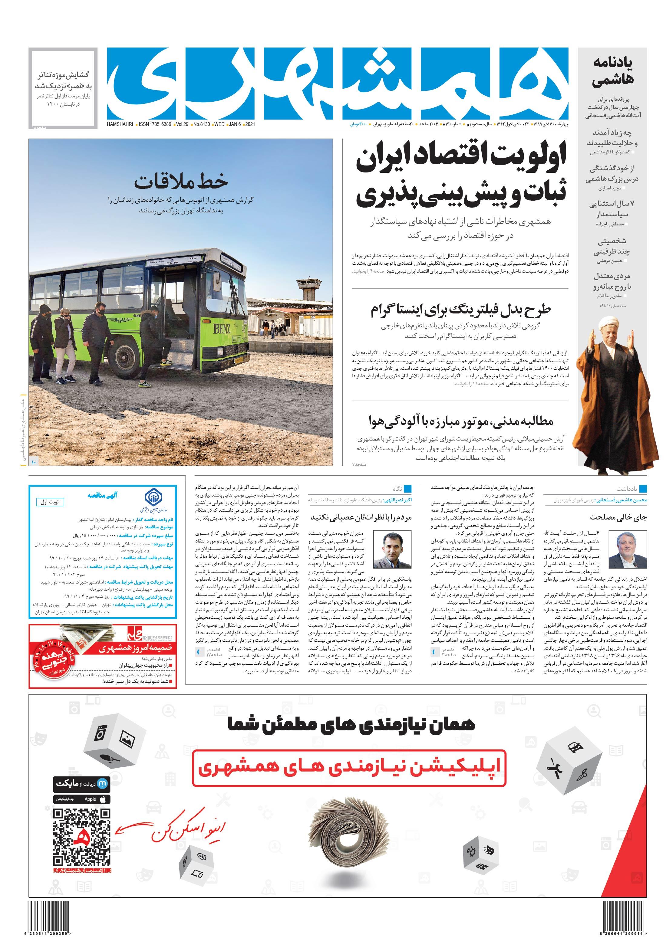 صفحه اول چهارشنبه 17 دی 1399